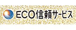 01_ECO信頼サービス